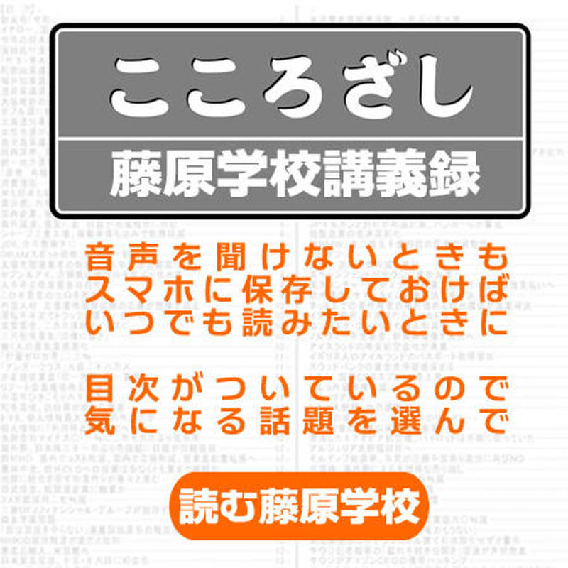 新橋藤原学校 講義録PDFダウンロード 2019年6月前半号(6月12日開催分)