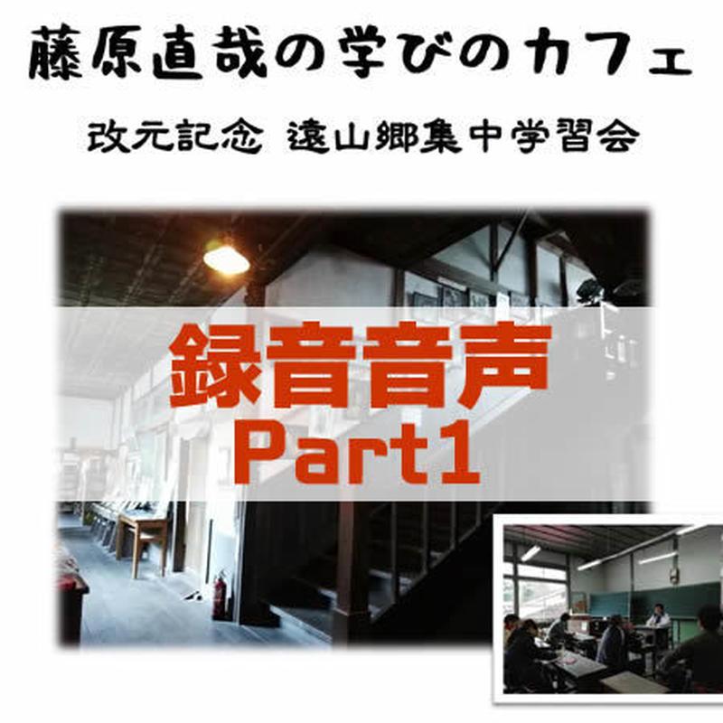 藤原直哉の学びのカフェ 改元記念遠山郷集中学習会【Part1】