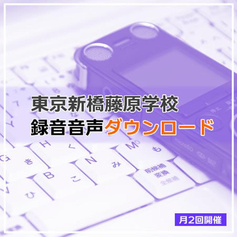 新橋藤原学校 音声ダウンロード 2019年6月前半号(6月12日開催分)