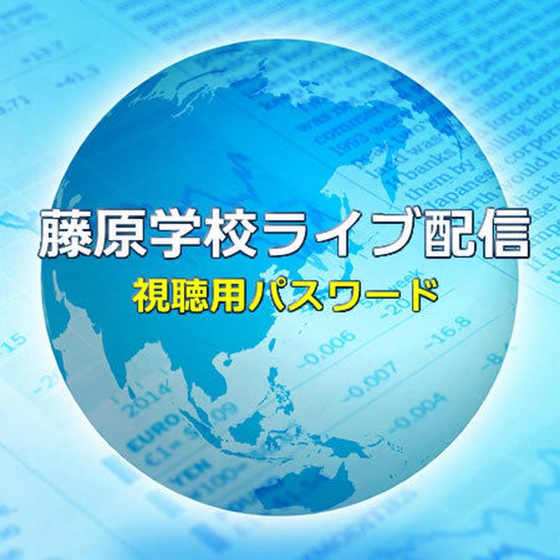 藤原学校ライブ配信パスワード 2019年6月26日開催分