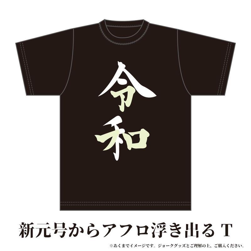 【予約販売】新元号からアフロが浮き出る「アフロ令和Tシャツ」