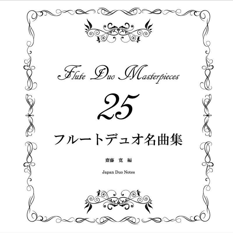 [CD]フルートデュオ名曲集25