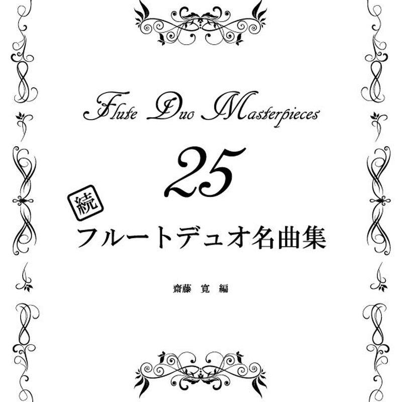 【PDF】続フルートデュオ名曲集25
