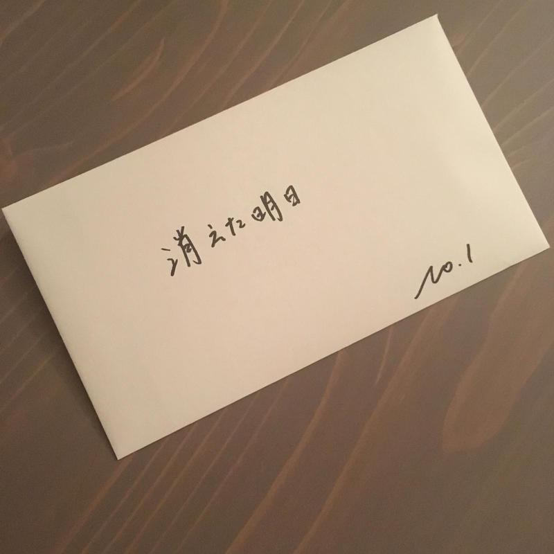 消えた明日(透明な巨人シリーズ)