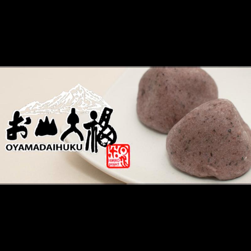 北海道産 黒米 お山大福 10個セット ※おまけ付