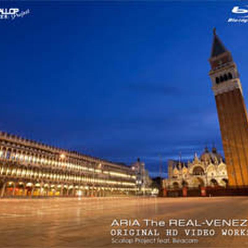 ARIA The REAL VENEZIA ORIGINAL HD VIDEO WORKS (C77/2009)DVD