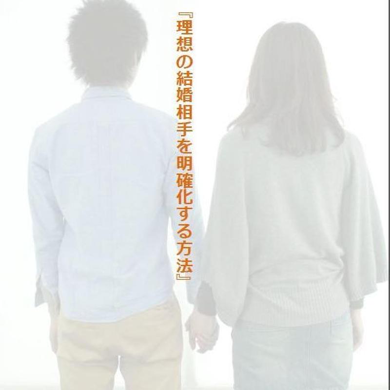 理想の結婚相手を明確化する方法(PDFファイルダウンロード)