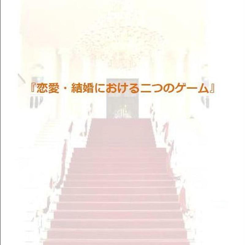 恋愛結婚における二つのゲーム (PDFファイルダウンロード)