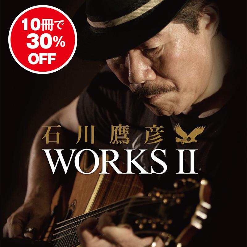 【30%OFF】 10冊まとめ買い!CD付コンプリートブック 石川鷹彦WORKS II(A4判)