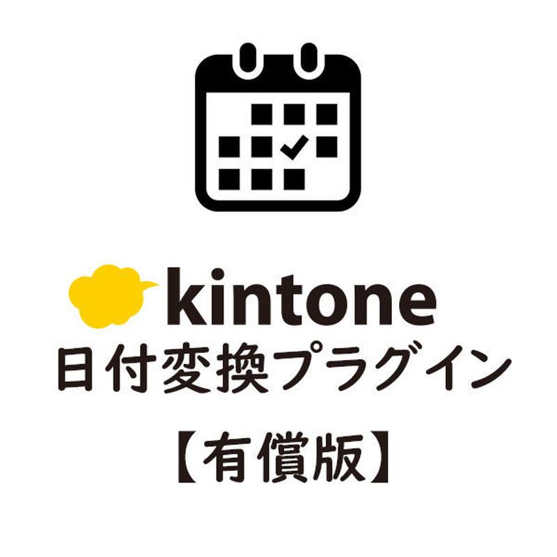 kintone 日付変換プラグイン【有償版】