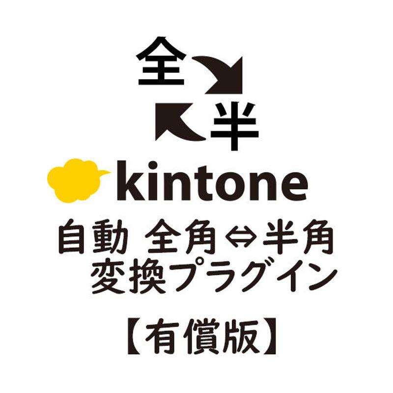 kintone 自動 全角⇔半角変換プラグイン【有償版】
