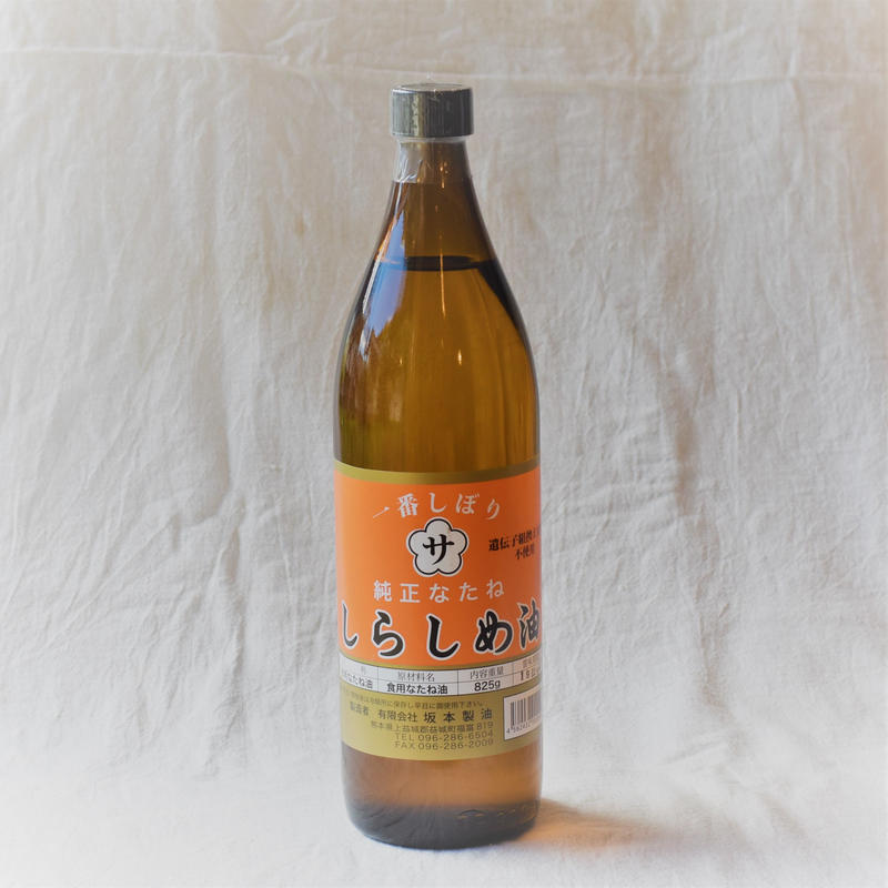 しらしめ油 坂本製油(五合瓶)825g