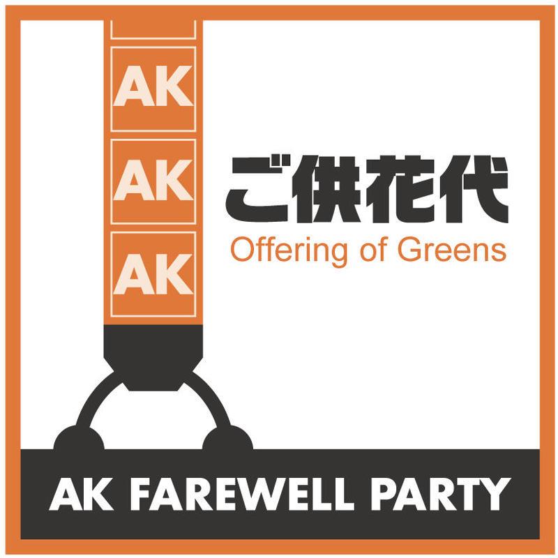 Offering of Greens(1口5000円)ご供花代