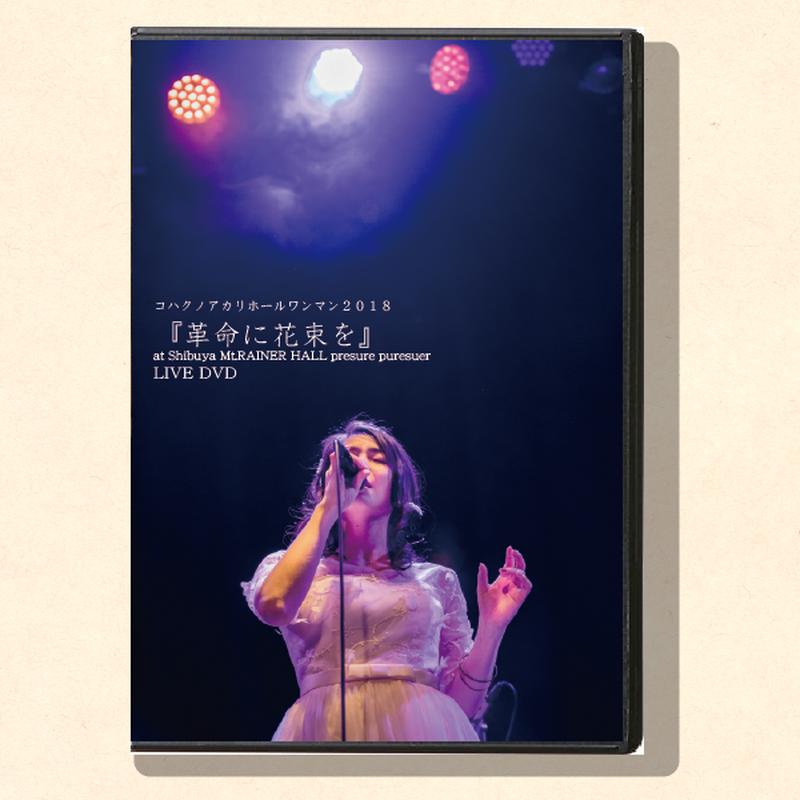 Live DVD ホールワンマン2018『革命に花束を』