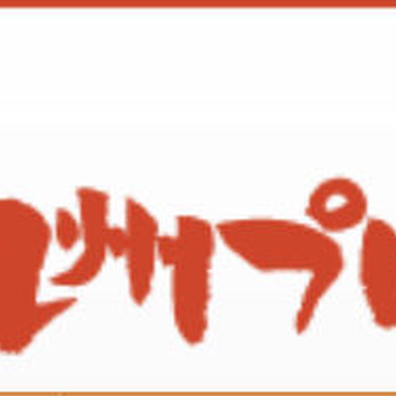 九州プロレスアクロス福岡