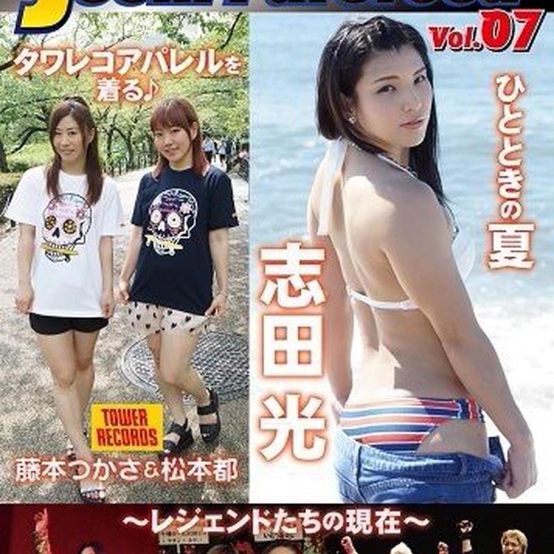 女子プロレスマガジン