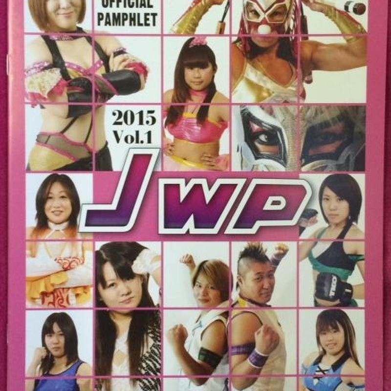JWP オフィシャルパンフ