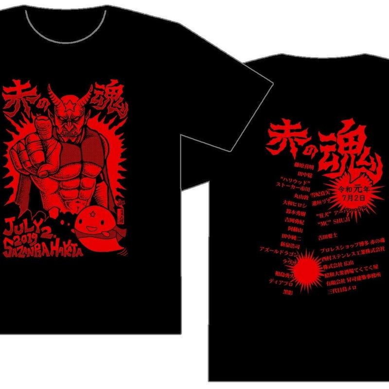 赤の魂7周年Tシャツ
