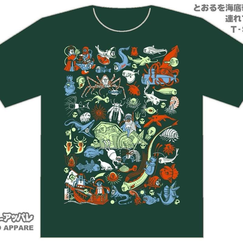 大鷲透Tシャツ