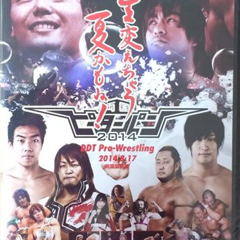 DDT DVD