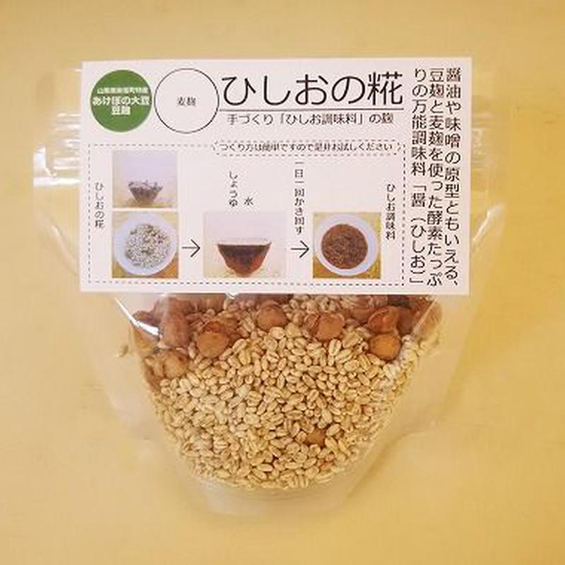 自家製ひしおづくりの素【あけぼの大豆・豆麹使用】