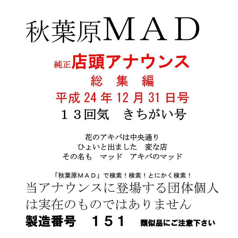 秋葉原MAD店頭アナウンス総集編 新品 データDVD(送料込)