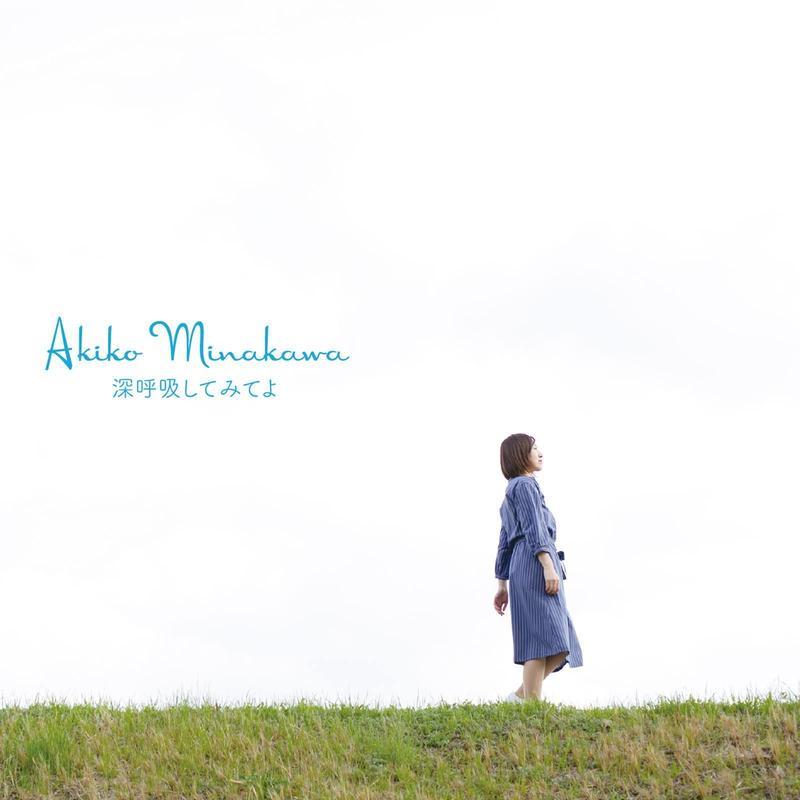 皆川亜紀子1st miniアルバム「深呼吸してみてよ」