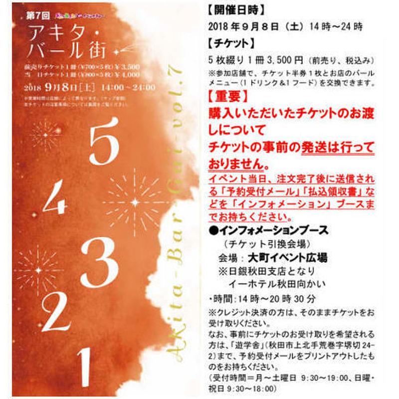 【予約販売】第7回アキタ・バール街チケット【500円お得!】