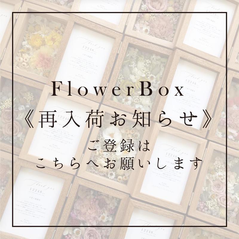 《FlowerBox入荷お知らせ》通知ご登録用ページ