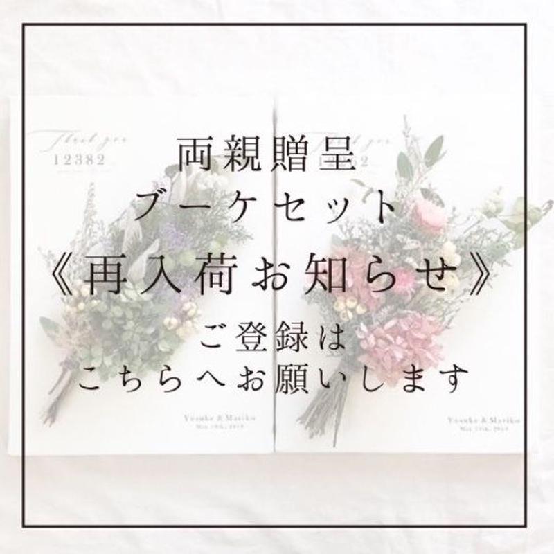 《両親贈呈キャンバスブーケセット入荷お知らせ》通知ご登録用ページ