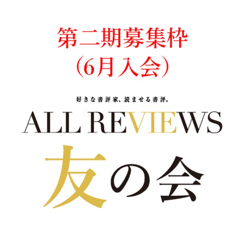 「ALL REVIEWS 友の会」第2期募集枠(6月入会)