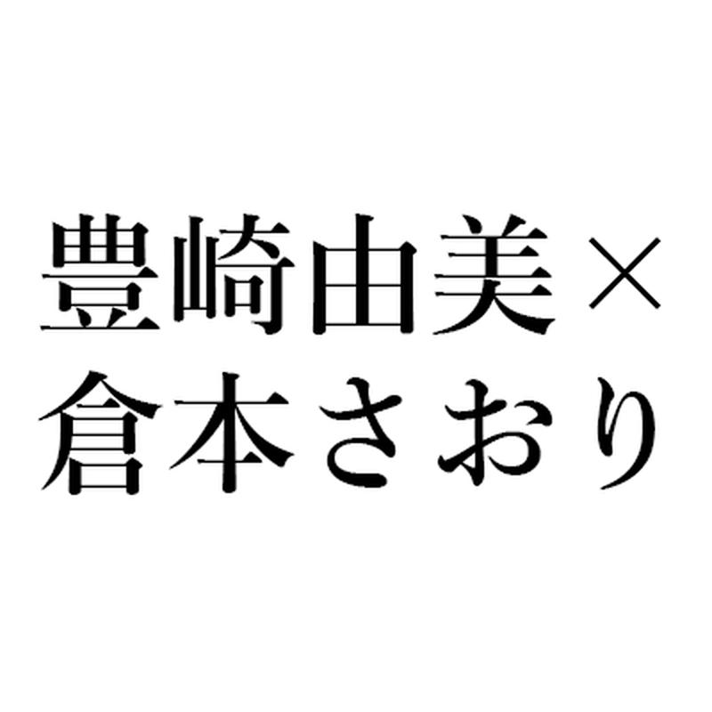 豊崎由美×倉本さおり スペシャル読書対談(限定10席)