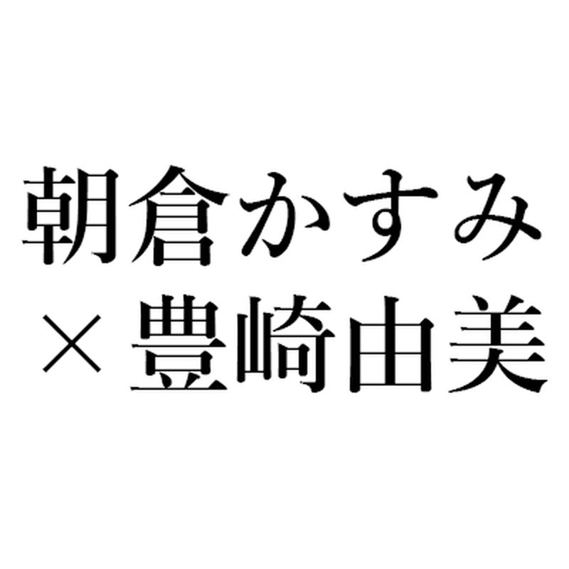 朝倉かすみ×豊崎由美 スペシャル読書対談(限定5席)