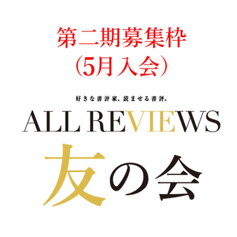 「ALL REVIEWS 友の会」第2期募集枠