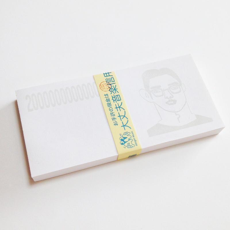 2兆円メモ帳