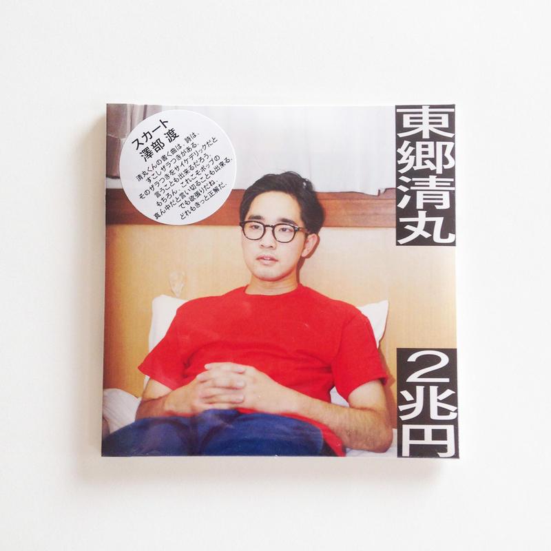 東郷清丸 1st Album「2兆円」