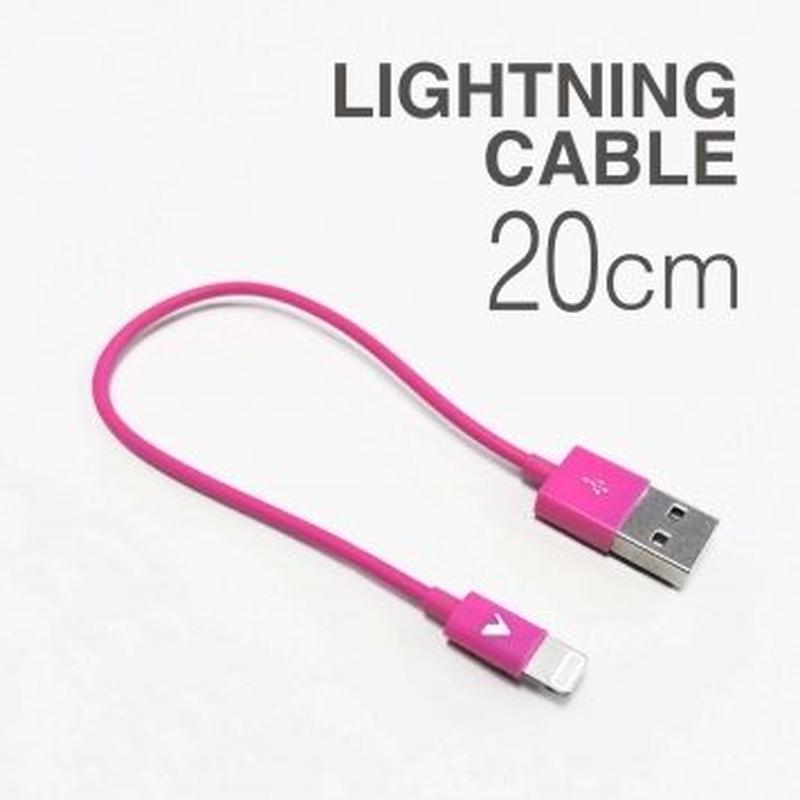 lightningケーブル20cm ALC-M20
