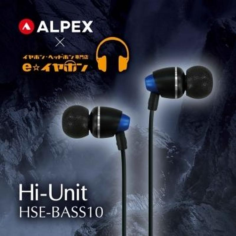 ALPEX×eイヤホン共同開発イヤホンHSE-BASS10