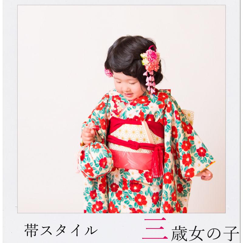 七五三3歳女の子 (帯スタイル)レンタル着物一式