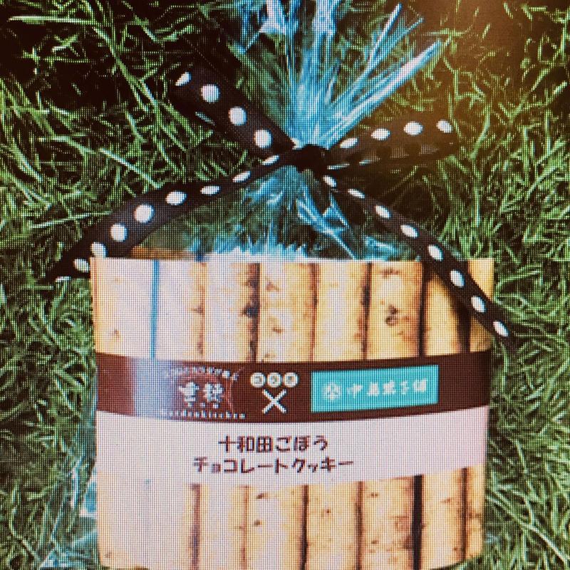 十和田ごぼうチョコレートクッキー