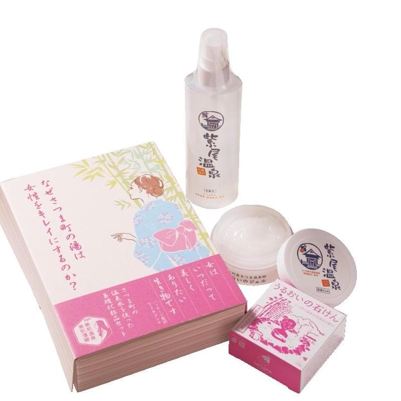化粧品セット(なぜさつま町の湯は女性をきれいにするのか?)
