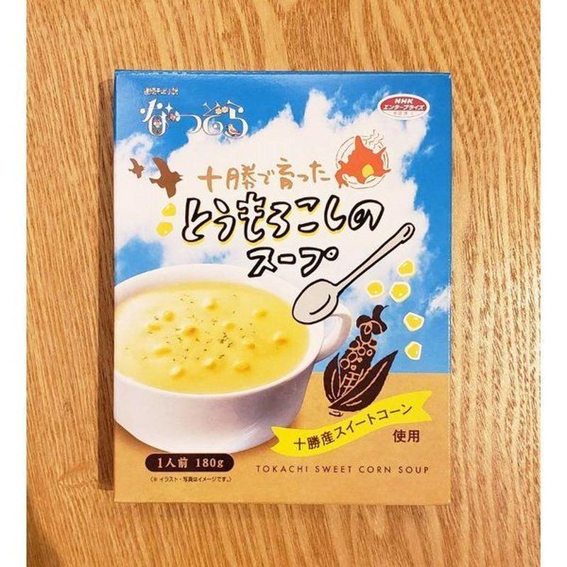 なつぞら NHK連続テレビ小説 十勝で育ったとうもろこしのスープ
