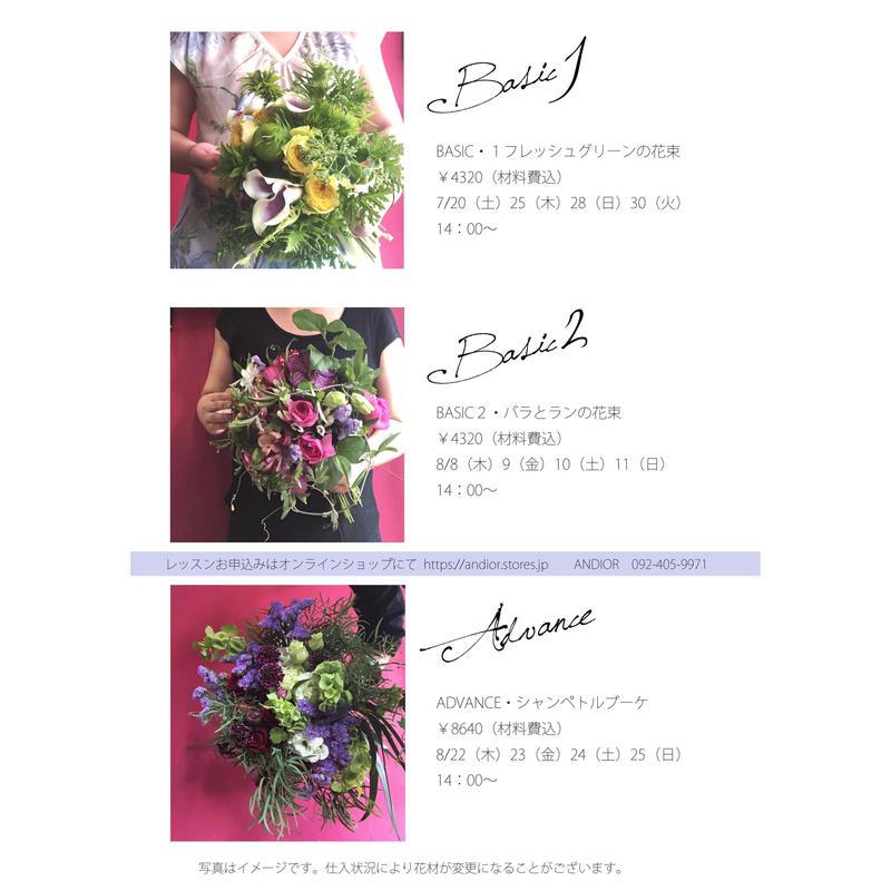 夏のワークショップお申込みフォーム(花束BASIC1/2)
