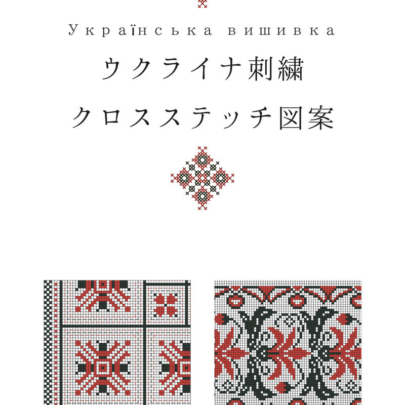 ウクライナ刺繍クロスステッチ図案【C】