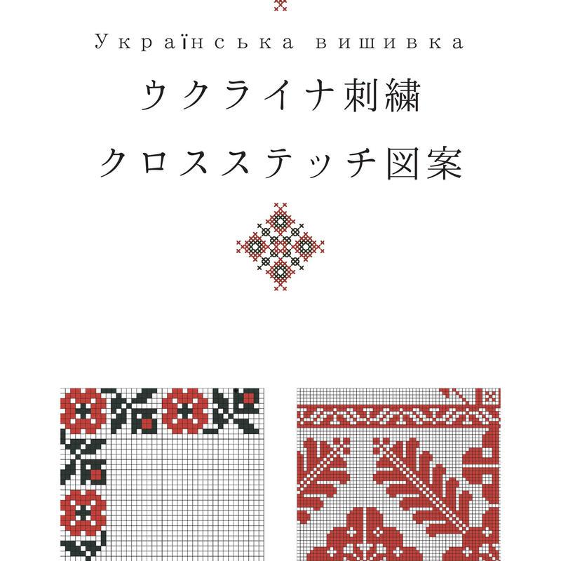 ウクライナ刺繍クロスステッチ図案【A】