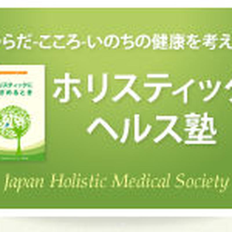 ◆ホリスティックセラピー&ヒーリング