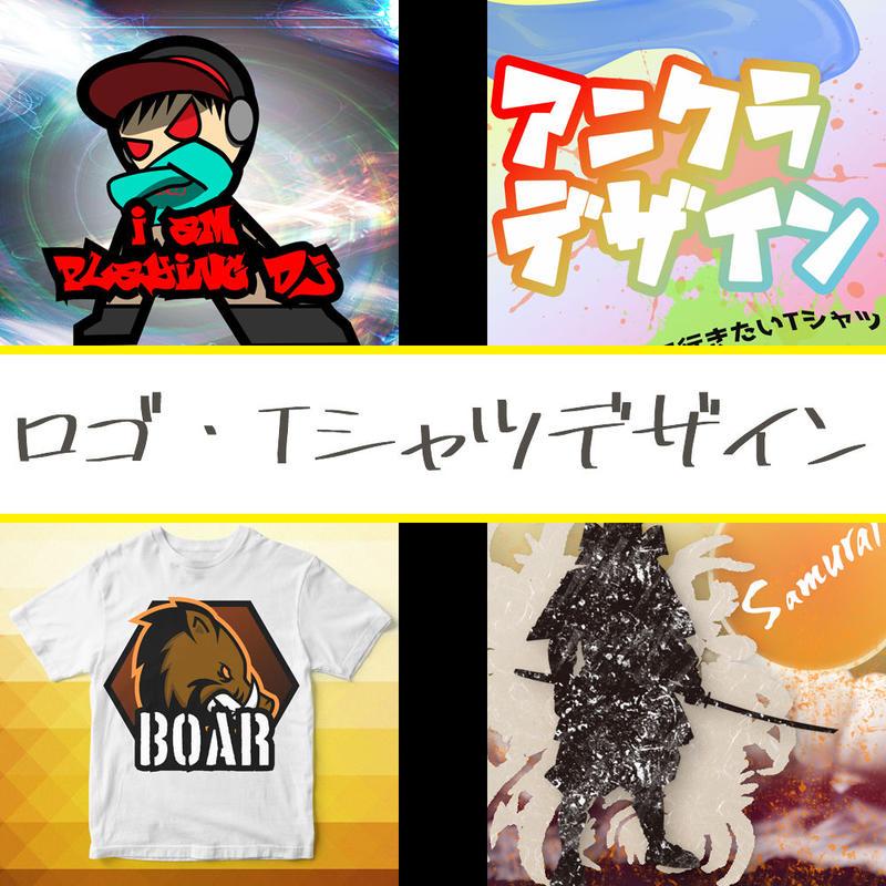 ロゴ・Tシャツデザイン(無償制作します)