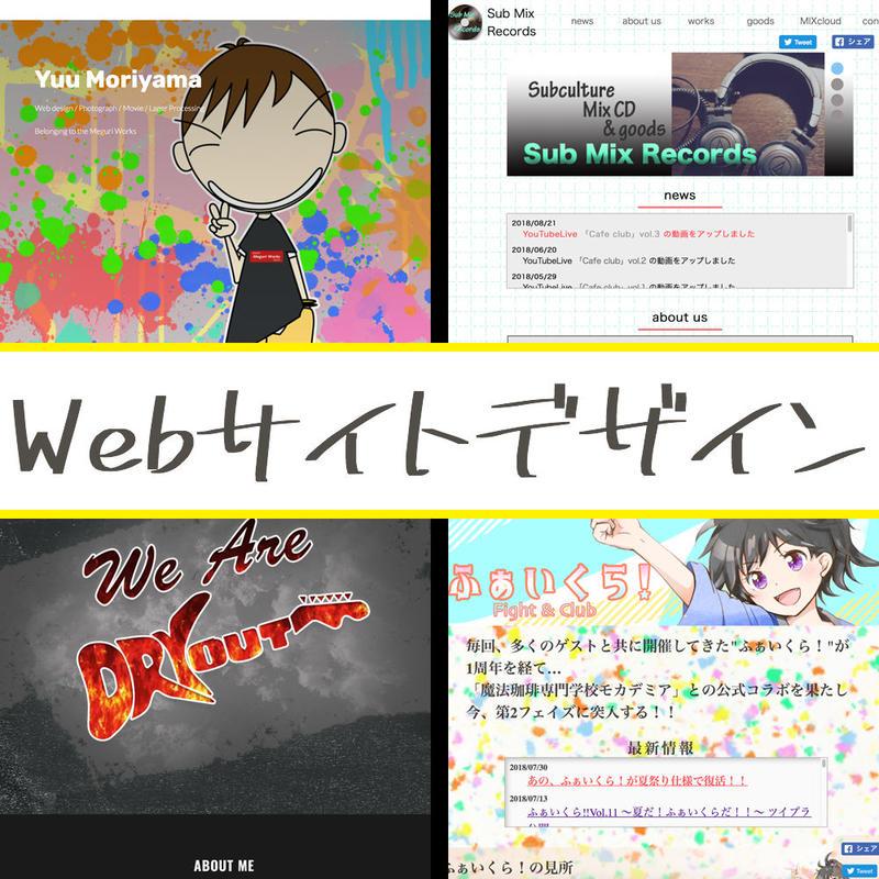 Webサイトデザイン(無償制作します)