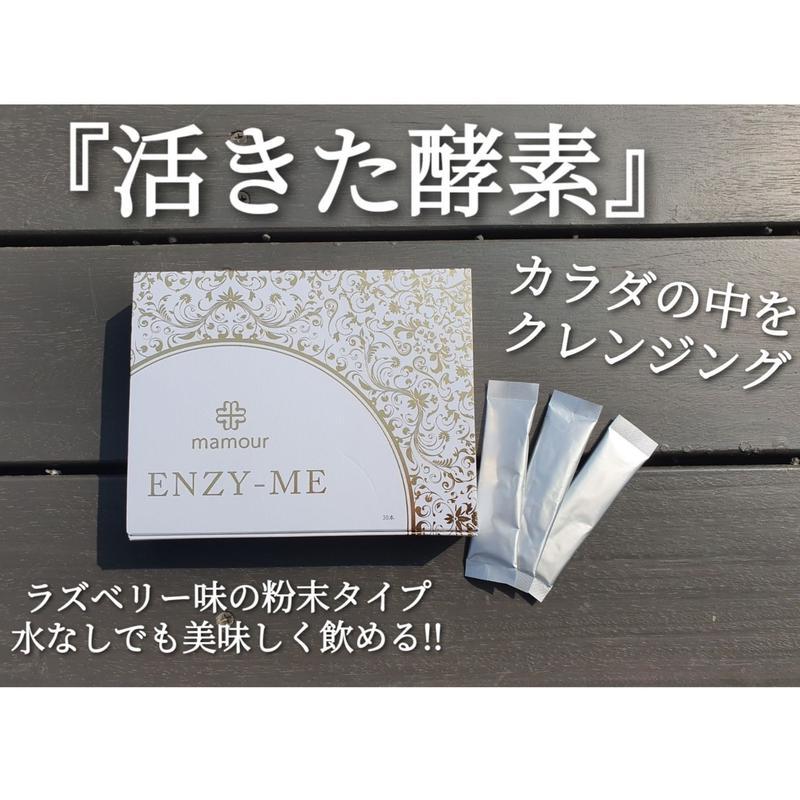 【予約】酵素ENZY-ME(30包入)