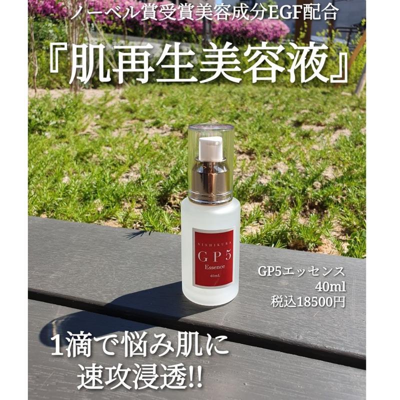 【予約】GP5エッセンス 40ml